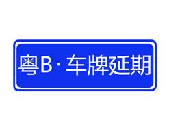 深圳小汽车指标有效期是多久?可以申请延期吗?
