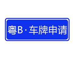 外地人申请深圳小汽车指标有什么要求?