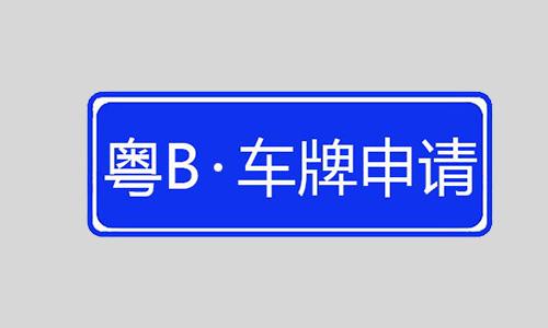 如何申请深圳(粤B)车牌?