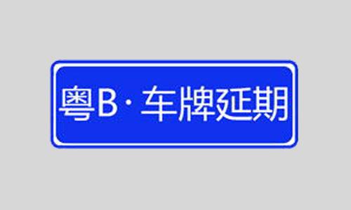 深圳市车牌摇号中签后能延期吗?