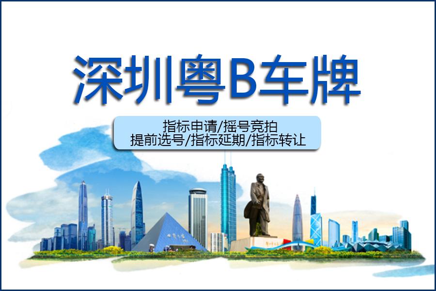 深圳粤B车牌