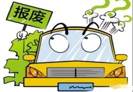 報廢車輛再流通的危害有多大?你的車上有沒有被安裝再回收利用的報廢配件?