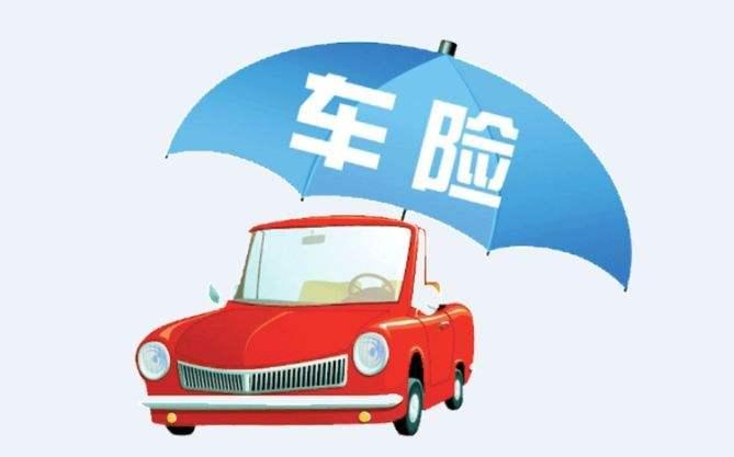 花多少錢買汽車保險合適?
