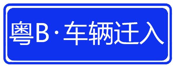 深圳市小汽车年审和年检的区别?六年免检不是六年不年审。