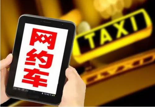 在深圳開網約車真的不賺錢嗎,哪個網約車平臺最靠譜?