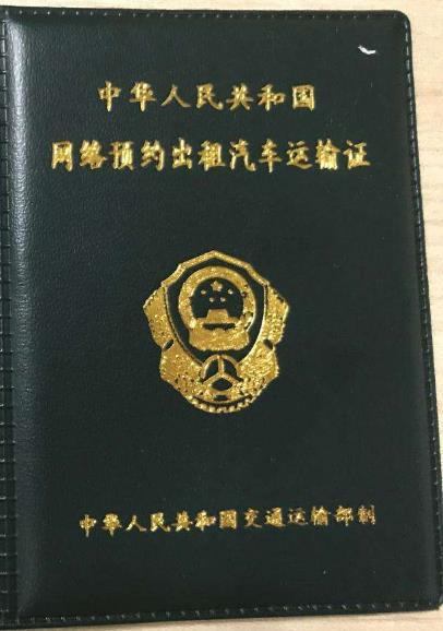 如何辦理深圳<網絡預約出租汽車運輸證>?亚游集团幫您搞定!