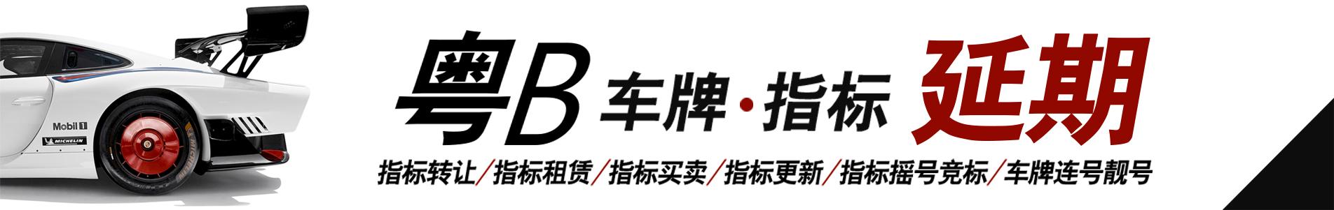 深圳市小汽车指标延期过程是怎么样的?都需要哪些资料呢?
