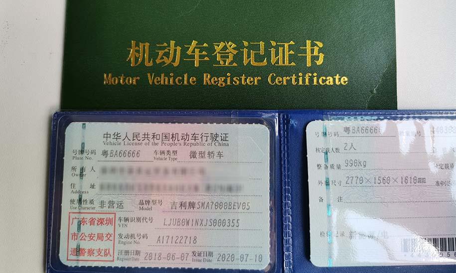登记证行驶证