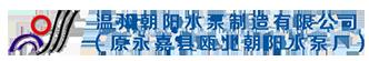 温州朝阳水泵制造幸运飞艇首页有限公司