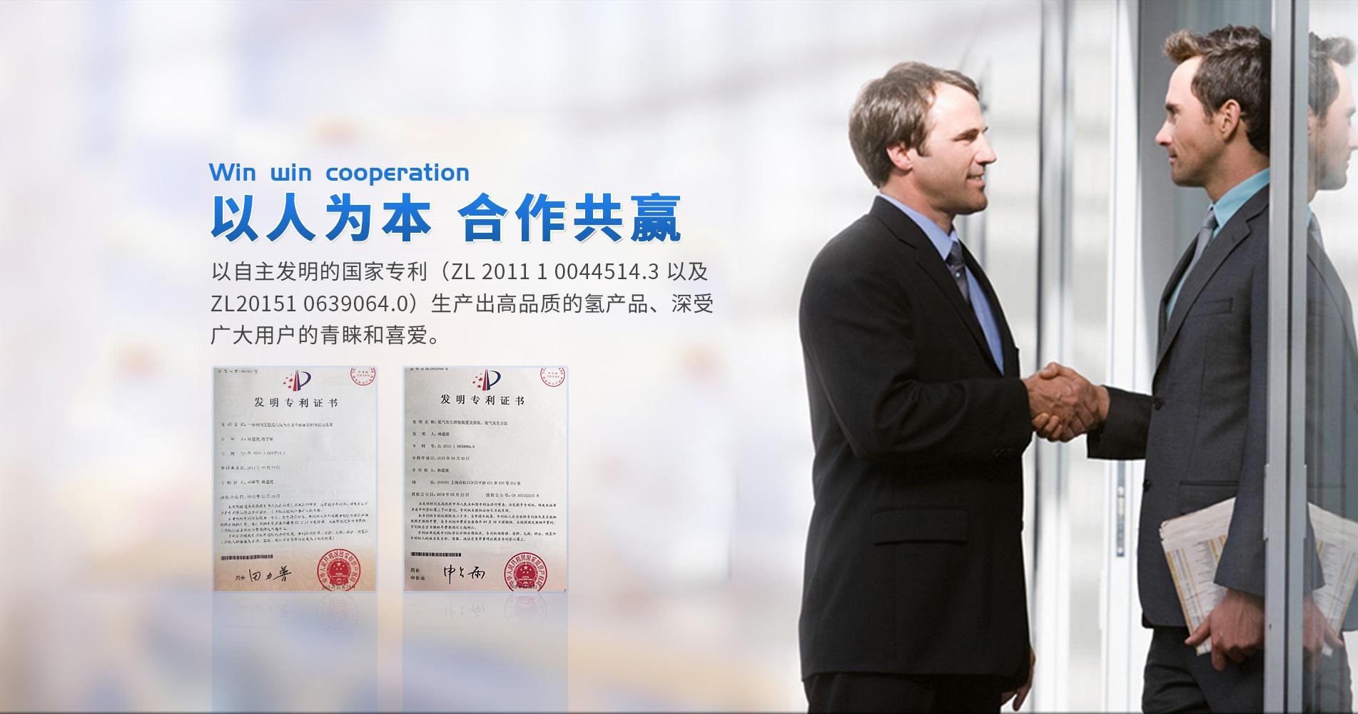 上海氢源生物科技资质证书
