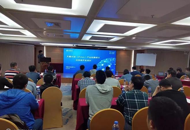 比特助力2019天翼CTchat对讲产业拓展研讨及终端开发培训会在深圳顺利举办