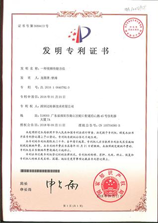 深圳比特再添新发明专利!