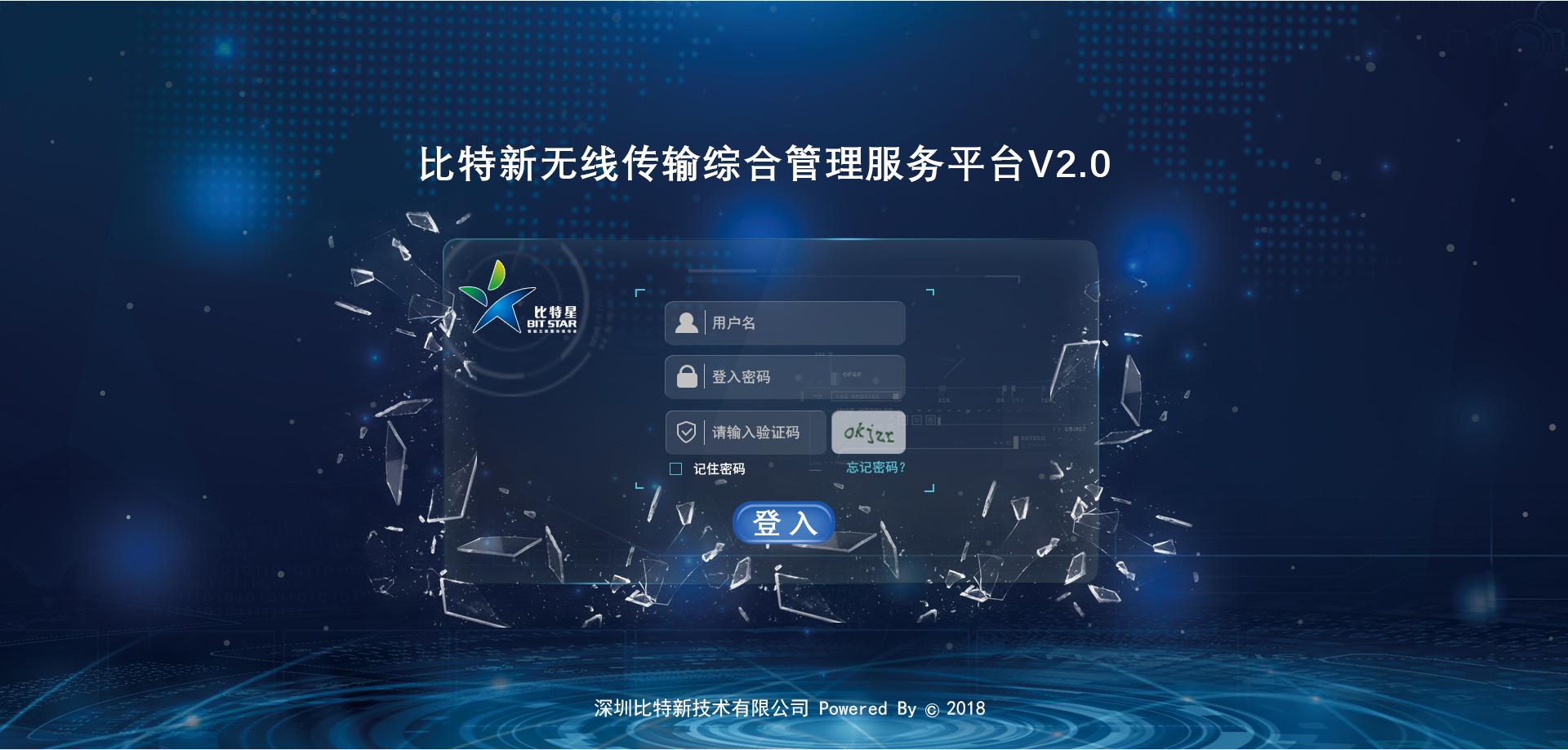 无线传输综合管理平台