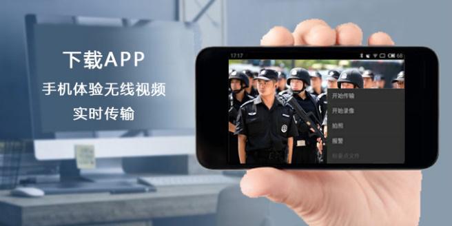 无线视频实时传输监控系统&手机APP