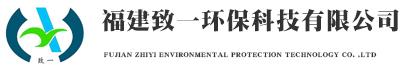 福建致一环保科技有限公司