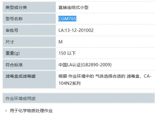 重松防毒面罩CGM76S规格