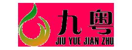 上海九粤建筑材料有限公司