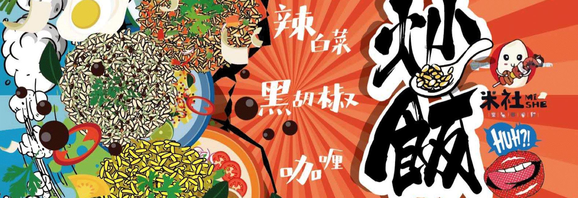 米社串炒饭