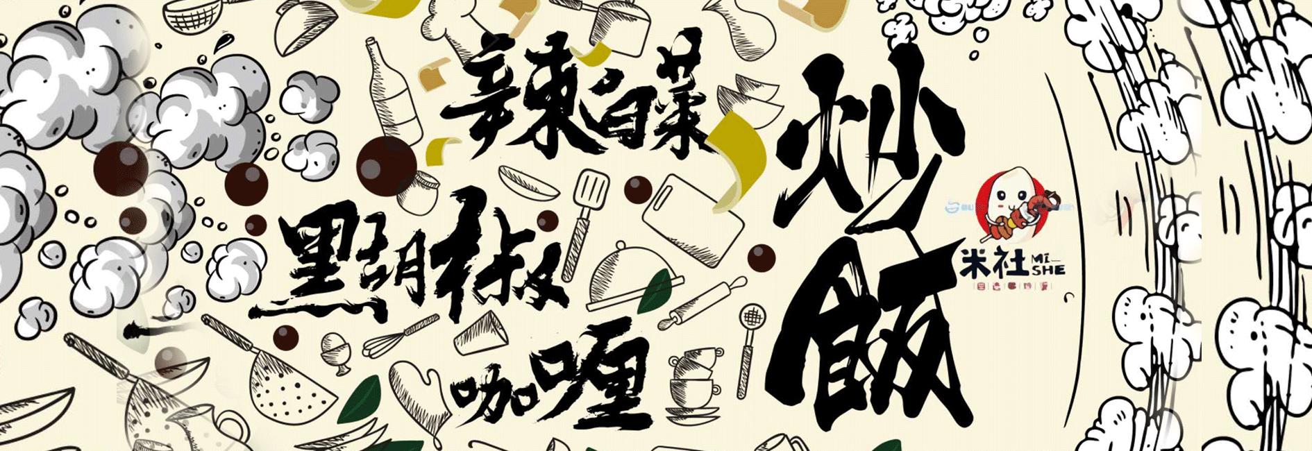 串炒饭加盟