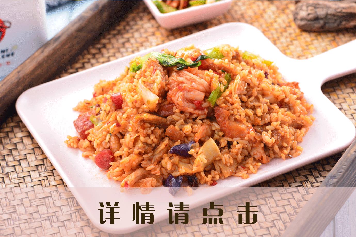 辣白菜串炒饭