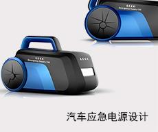 汽车应急电源设计-科技蓝