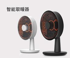 智能取暖器设计-双色