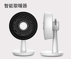 智能取暖器设计