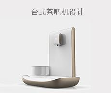 台式茶吧机设计-纯白款