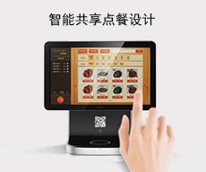 智能共享点餐设计