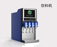 饮料机设计