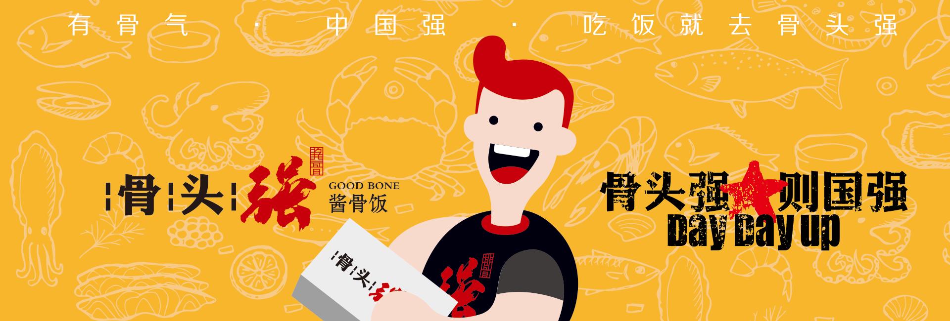 黑龙江简餐加盟