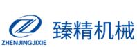 上海臻精機械有限公司