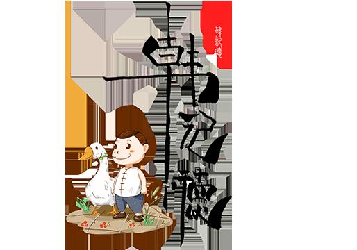 韩记德烤鹅