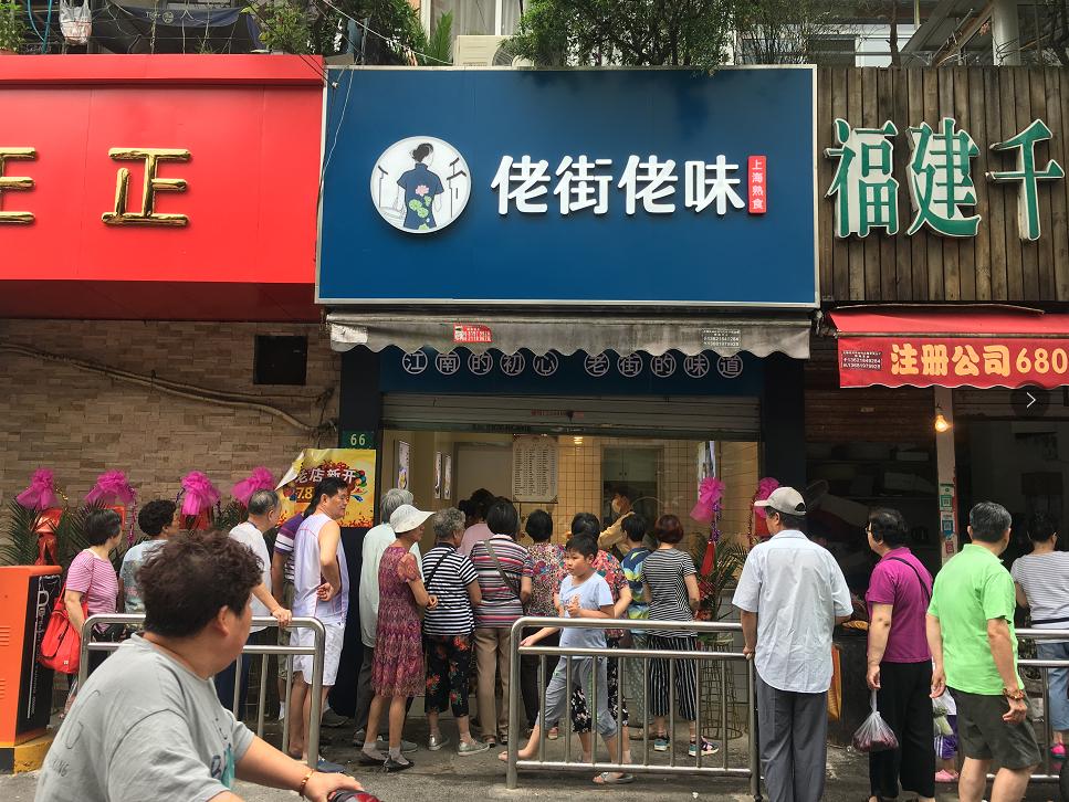 佬街佬味浦三路加盟店新店開業當天