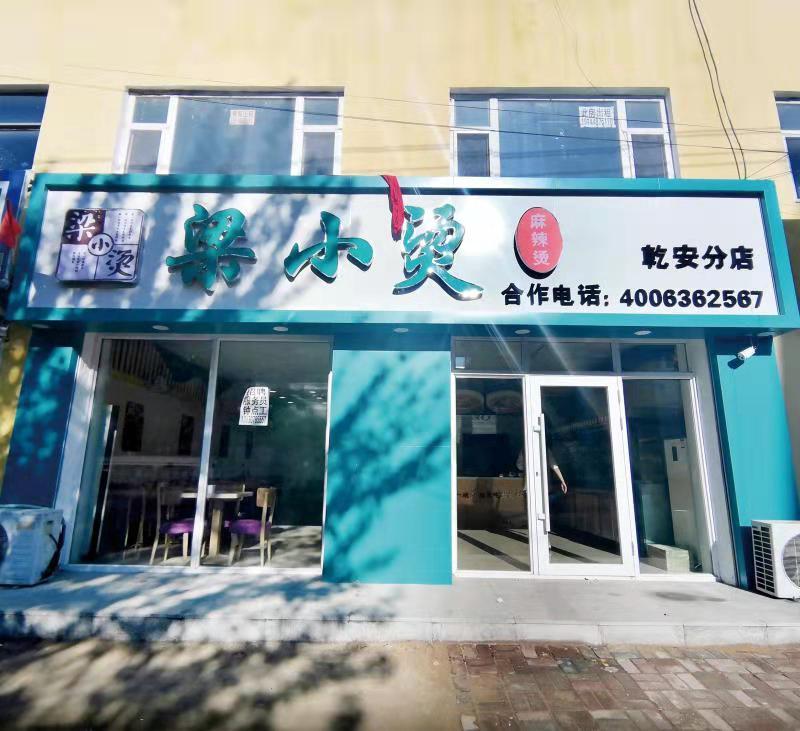 吉林省小额创业项目