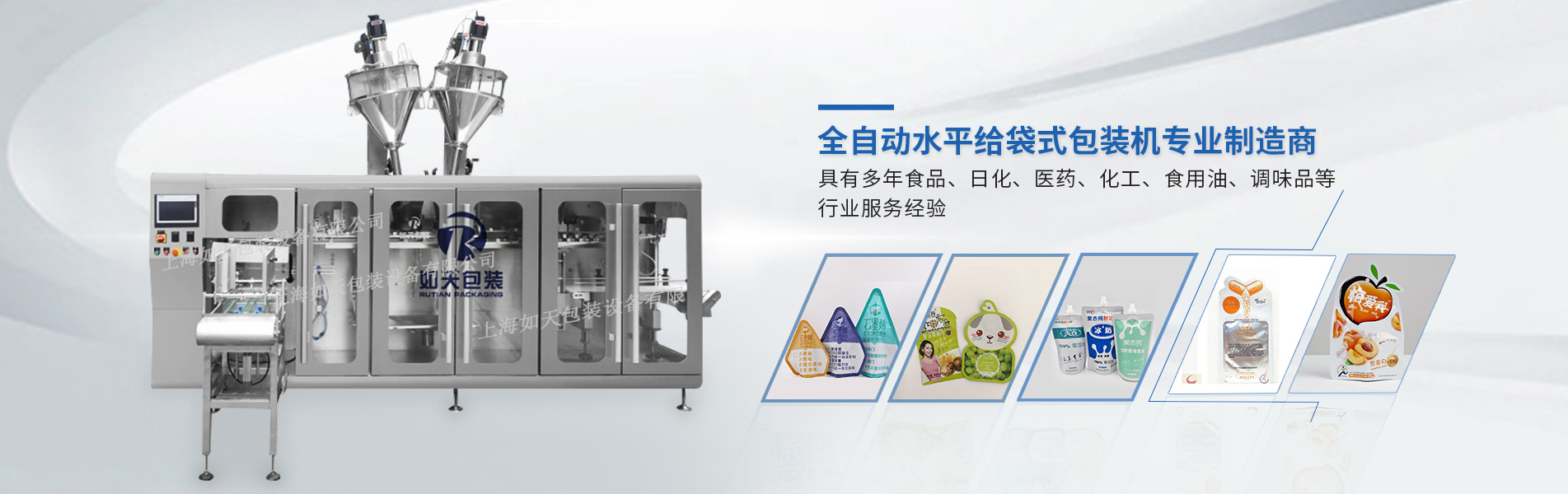 上海如天包装设备有限公∑司