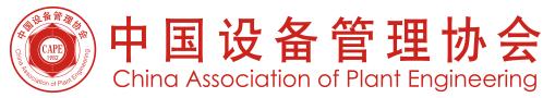 中國設備管理協會