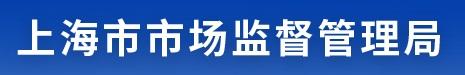 上海市市場監督管理局