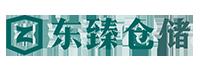 上海东臻仓储服务有限公司