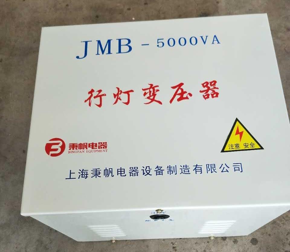 JMB-5KVA行灯变压器