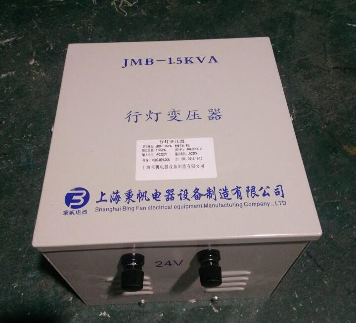 1.5KVA行灯变压器