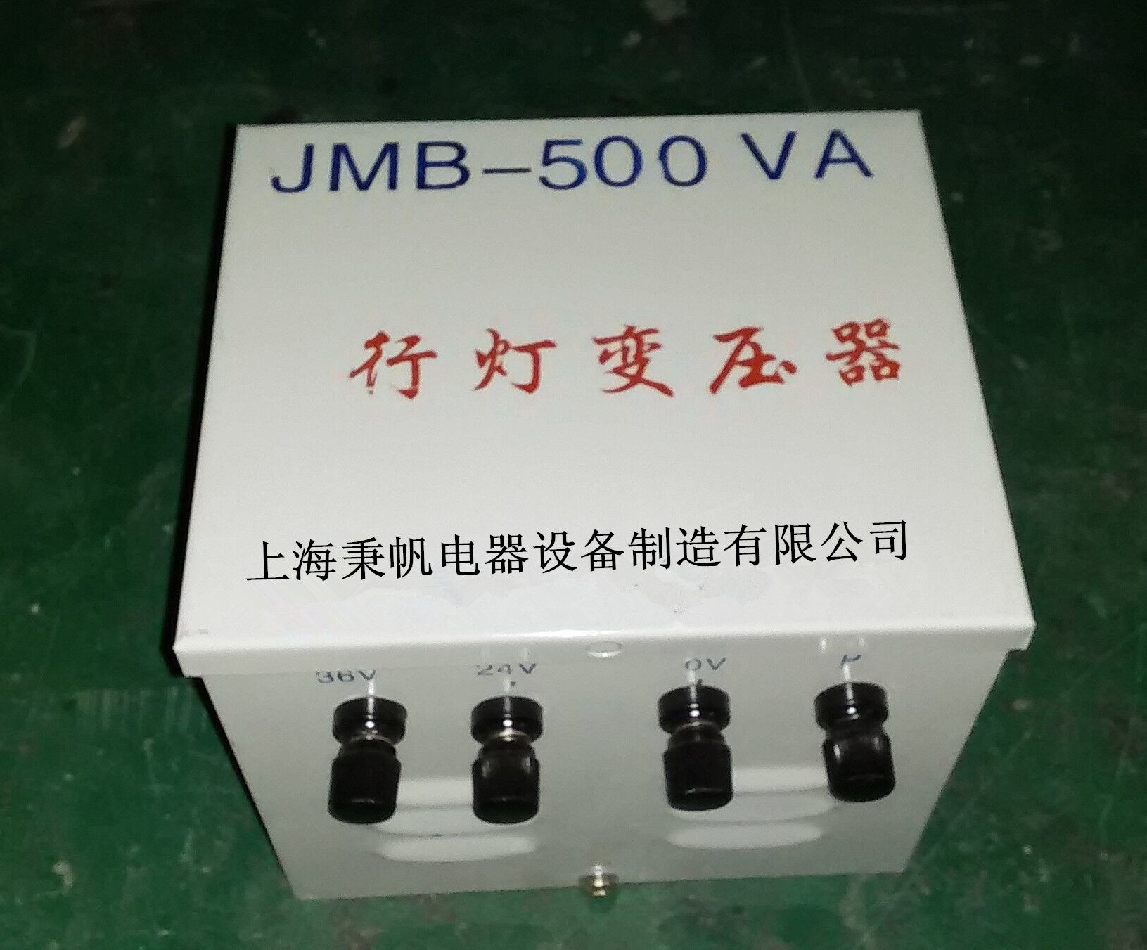 JMB-500VA行灯变压器
