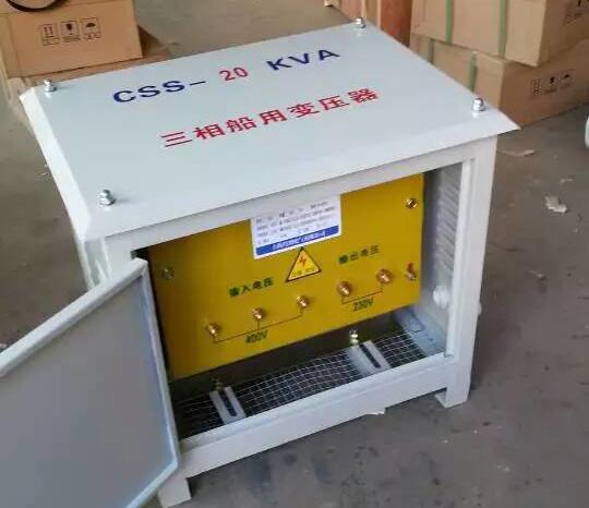 css-20kva三相船用变压器