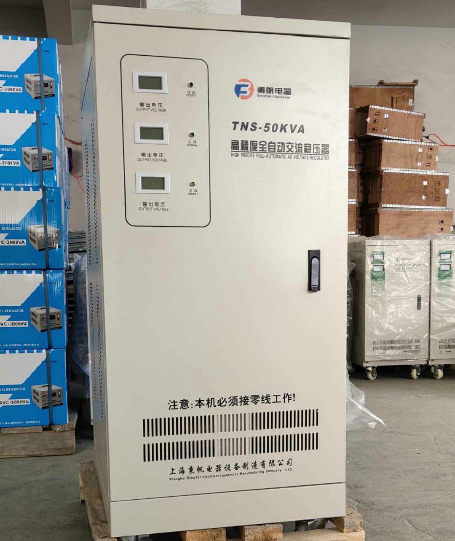 TNS-50KVA高精度全自动三相交流稳压器
