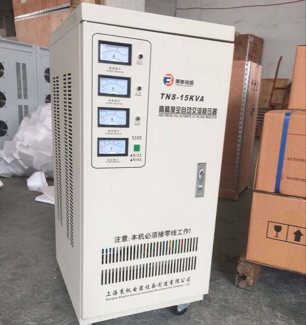 TNS-15KVA三相高精度全自动稳压器