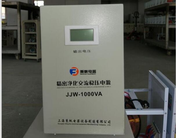精密净化稳压电源JJW-1KVA