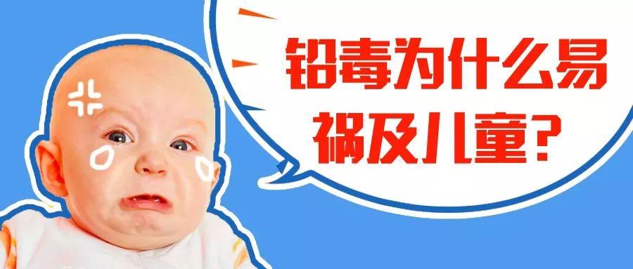 儿童铅中毒是怎么回事?