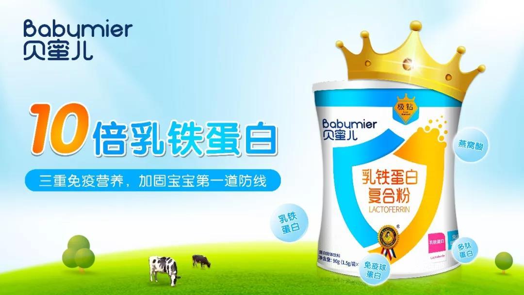 贝蜜儿乳铁蛋白复合粉(极钻)——10倍乳铁蛋白营养