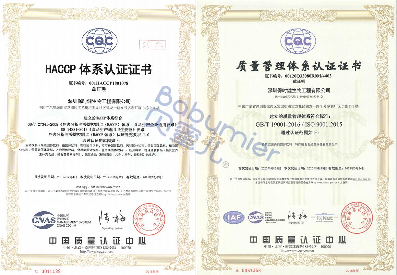 15周年之际,贝蜜儿控股工厂在美国FDA成功注册并通过ISO9001认证