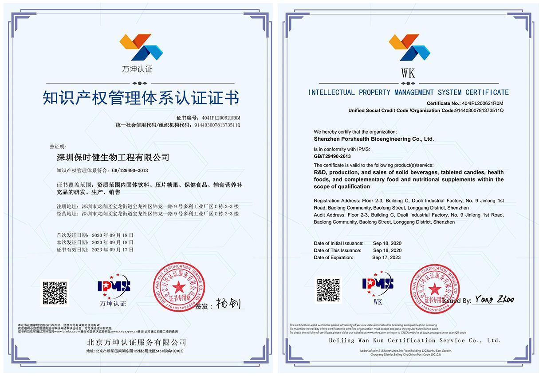 贝蜜儿控股工厂顺利通过国家知识产权管理体系认证